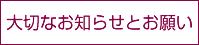 日本ヘアカラー工業会から大切なお知らせとお願いです。
