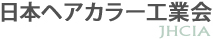 日本ヘアカラー工業会 JHCIA